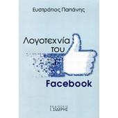 Λογοτεχνία του Facebook
