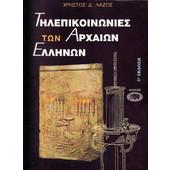 Τηλεπικοινωνίες των αρχαίων Ελλήνων