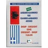 Νέο αλβανο-ελληνικό και ελληνο-αλβανικό λεξικό