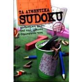 Τα αυθεντικά Sudoku 1