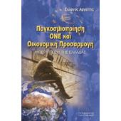Παγκοσμιοποίηση, ΟΝΕ και οικονομική προσαρμογή