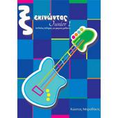 Ξεκινώντας - Κώστας Μπραβάκης (μέθοδος κιθάρας για μικρούς μαθητές)
