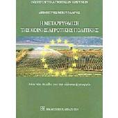 Η μεταρρύθμιση της κοινής αγροτικής πολιτικής