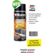 Morris Copper grease Σπρέυ γράσσου χαλκού πολύ υψηλών θερμοκρασιών 400ml