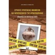 Εργασίες προστασίας μνημείων και καταπολέμησης της αρχαιοκαπηλείας