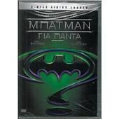 Μπάτμαν για Πάντα (Batman Forever) - DVD