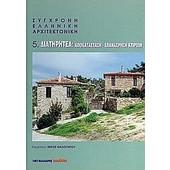 Σύγχρονη ελληνική αρχιτεκτονική: 5: Διατηρητέα