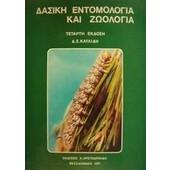 Δασική εντομολογία και ζωολογία