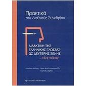 Διδακτική της ελληνικής γλώσσας ως δεύτερης ξένης
