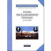 Ιστορία της ελληνόκτητης ναυτιλίας