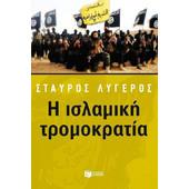 Η ισλαμική τρομοκρατία