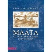 Μάλτα και τα ελληνικά καράβια στον 18ο αιώνα
