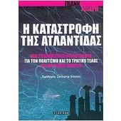 Η καταστροφή της Ατλαντίδας