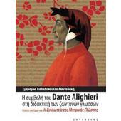 Η συμβολή του Dante Alighieri στη διδακτική των ζωντανών γλωσσών