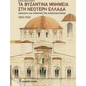 Τα βυζαντινά μνημεία στη νεότερη Ελλάδα