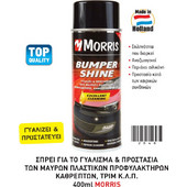 Morris Bumper Shine spray Σπρέυ γυαλίσματος πλαστικών προφυλακτήρων και άλλων πλαστικών 400ml