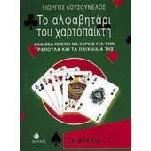 Το αλφαβητάρι του χαρτοπαίκτη