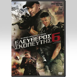 SNIPER: GHOST SHOOTER - ΕΛΕΥΘΕΡΟΣ ΣΚΟΠΕΥΤΗΣ 6 (DVD) - FEELGOOD ENTERTAINMENT