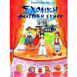 8a5b07ce116 σχολικα βιβλια - Θέατρο | BestPrice.gr
