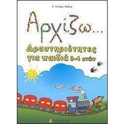 f45b0b23f33 δραστηριότητες για παιδιά 3-4 ετών (Εύα Λαλούμη - Βιδάλη) | BestPrice.gr