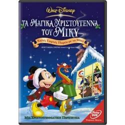 f466fb11578 MICKEY'S MAGICAL CHRISTMAS: SNOWED IN AT THE HOUSE OF MOUSE - ΤΑ ΜΑΓΙΚΑ  ΧΡΙΣΤΟΥΓΕΝΝΑ ΤΟΥ ΜΙΚΥ: ΓΙΟΡΤΑΣΤΕ ΠΑΡΕΑ ΜΕ ΤΟ ΜΙΚΥ (DVD) & ΜΕΤΑΓΛΩΤΤΙΣΜΕΝΟ  ΣΤΑ ...