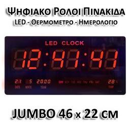 Μεγάλο Ψηφιακό Ρολόι Τοίχου - Πινακίδα LED με Θερμόμετρο   Ημερολόγιο Jumbo  Clock JH4622 c02d63b2629