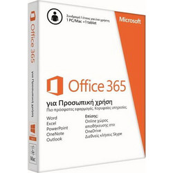 MICROSOFT OFFICE 365 PERSONAL 32/64-bit GREEK QQ2-00068