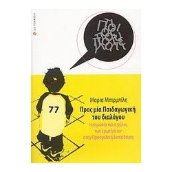 1289605f993 Προς μία παιδαγωγική του διαλόγου: Η σημασία και ο ρόλος των ερωτήσεων στην  προσχολική εκπαίδευση