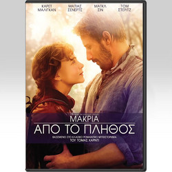FAR FROM THE MADDING CROWD - ΜΑΚΡΙΑ ΑΠΟ ΤΟ ΠΛΗΘΟΣ (DVD) - ODEON