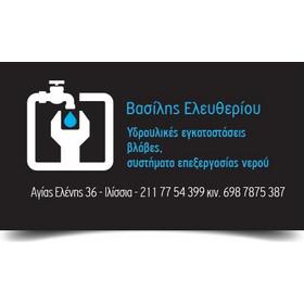 e1d3d0382bf0 Επαγγελματική κάρτα υδραυλικές εργασίες - Ποσότητα 120 Μιας όψης Χωρίς