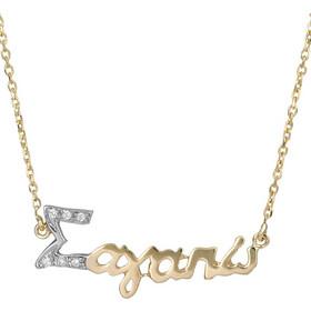 Χρυσό κολιέ Σ  αγαπώ Κ14 021518 021518 Χρυσός 14 Καράτια 1ce4d0e2bc2