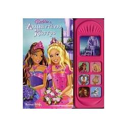 barbie διαμαντενιο καστρο - Παιδική και εφηβική λογοτεχνία ... 8dfc49e3bc7