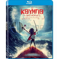 KUBO AND THE TWO STRINGS 3D - Ο ΚΟΥΜΠΟ ΚΑΙ ΟΙ 2 ΧΟΡΔΕΣ (BLU-RAY 3D + BLU-RAY) & ΜΕΤΑΓΛΩΤΤΙΣΜΕΝΟ ΣΤΑ ΕΛΛΗΝΙΚΑ - FEELGOOD ENTERTAINMENT