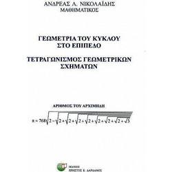 Γεωμετρία του κύκλου στο επίπεδο 1997f74fa42