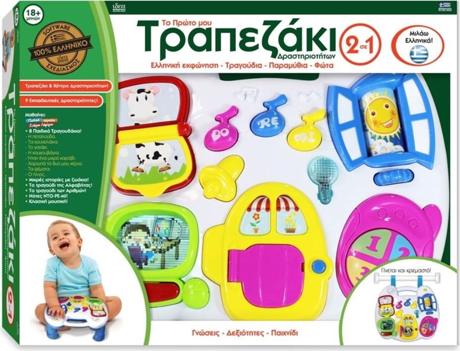 715d0c40e71 Βρεφικά Παιχνίδια Δραστηριοτήτων Τραπεζάκι | BestPrice.gr