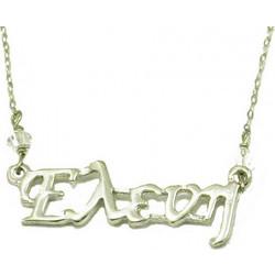 Κολιέ ασημένιο με όνομα Ελένη επιπλατινωμένο και πέτρες swarovski ELENI01 307c744d59b